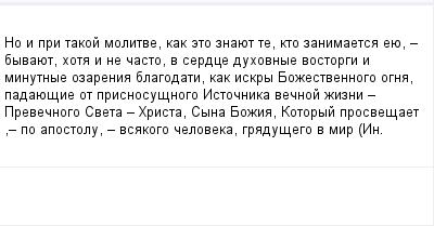 mail_100892538_No-i-pri-takoj-molitve-kak-eto-znauet-te-kto-zanimaetsa-eue-_-byvauet-hota-i-ne-casto-v-serdce-duhovnye-vostorgi-i-minutnye-ozarenia-blagodati-kak-iskry-Bozestvennogo-ogna-padauesie-ot- (400x209, 7Kb)