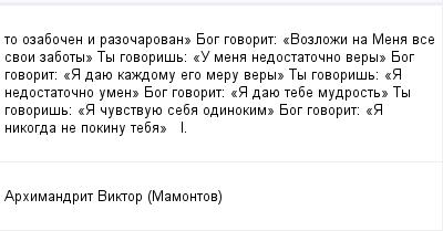 mail_100895896_to-ozabocen-i-razocarovan_---Bog-govorit_-_Vozlozi-na-Mena-vse-svoi-zaboty_---Ty-govoris_-_U-mena-nedostatocno-very_---Bog-govorit_-_A-daue-kazdomu-ego-meru-very_---Ty-govoris_-_A-nedos (400x209, 7Kb)
