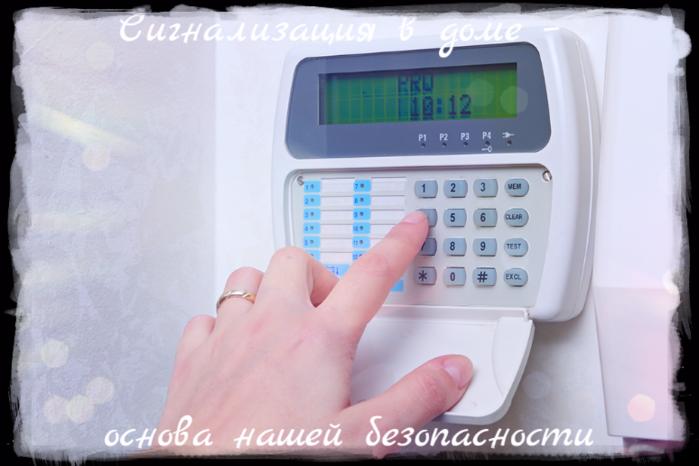 "alt=""Сигнализация в доме – основа нашей безопасности""/2835299__2_ (700x466, 405Kb)"