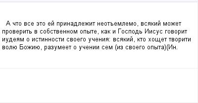 mail_100899457_A-cto-vse-eto-ej-prinadlezit-neotemlemo-vsakij-mozet-proverit-v-sobstvennom-opyte-kak-i-Gospod-Iisus-govorit-iudeam-o-istinnosti-svoego-ucenia_-vsakij-kto-hoset-tvoriti-volue-Boziue-raz (400x209, 5Kb)
