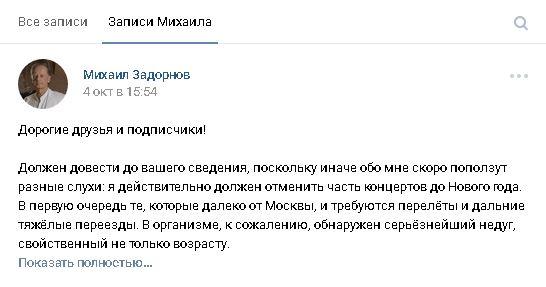 3924376_vk_zadornov (546x287, 36Kb)