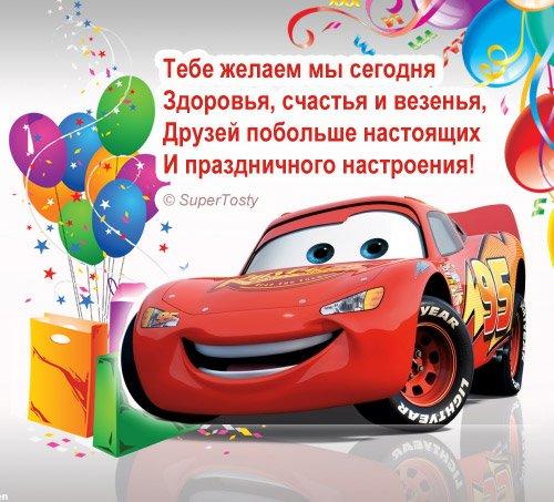 Открытка с днем рождения 4-летнего мальчика