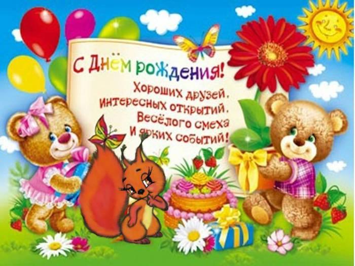 С днем рождения поздравления для ребенка