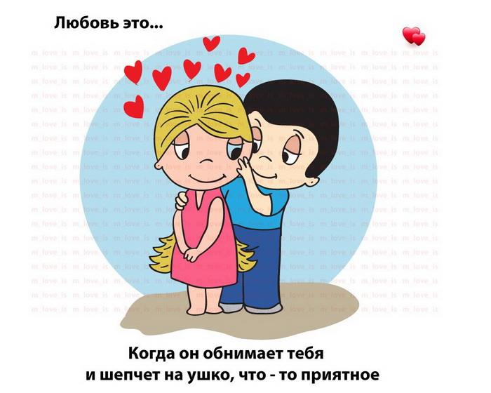 5638973_love_is_21 (700x560, 96Kb)