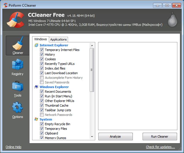 Чистильщик мусора на компьютере скачать бесплатно