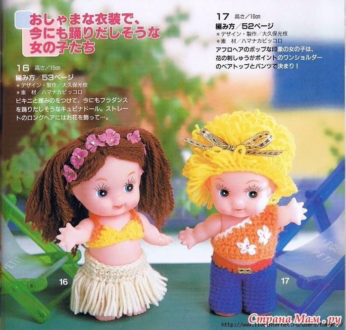 Вязание на кукол журнал 433