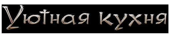 aramat_0Х06 (600x136, 45Kb)