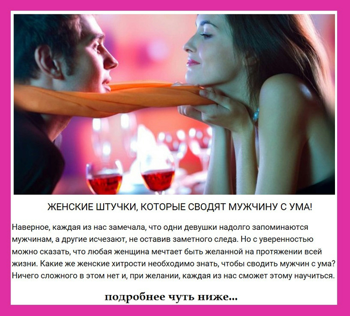 intimnie-shtuchki-farmakom