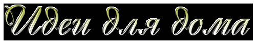 aramat_0�0118 (500x93, 40Kb)