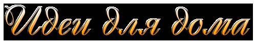 aramat_0�0122 (500x93, 40Kb)