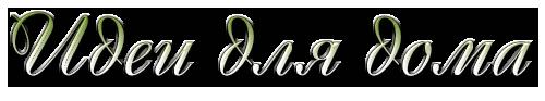 aramat_0�0130 (500x93, 40Kb)
