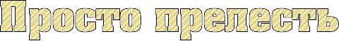 4maf.ru_pisec_2016.10.10_02-31-57_57fad2f4c37d1 (480x59, 54Kb)