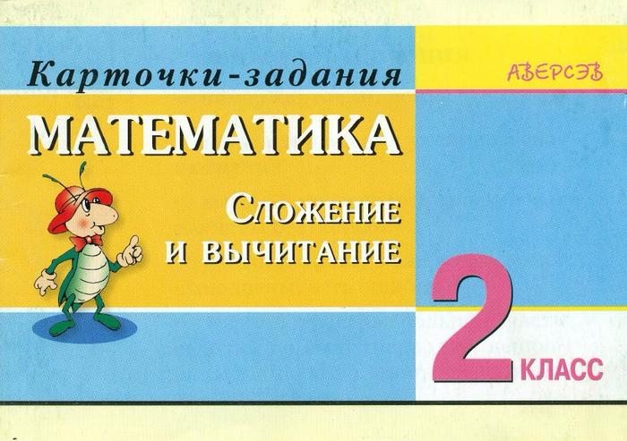 Matematika_Kartochki_2_klass-1 (700x493, 413Kb)