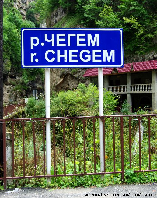 Чегемские водопады/1476095318_IMGP7182 (516x650, 317Kb)