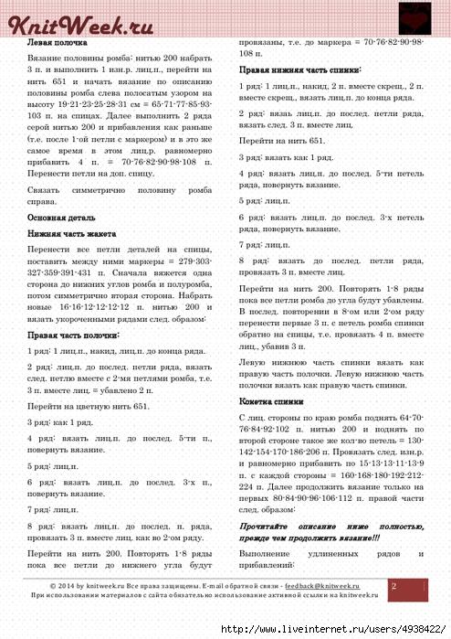 тк3 (494x699, 354Kb)