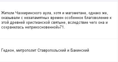 mail_100933712_Ziteli-Cahkirinskogo-aula-hota-i-magometane-odnako-ze-okazyvali-s-nezapamatnyh-vremen-osobennoe-blagovolenie-k-etoj-drevnej-hristianskoj-svatyne-vsledstvie-cego-ona-i-sohranilas-nepriko (400x209, 6Kb)