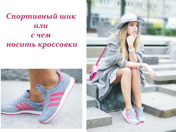 2749438_Sportivnii_shik_ili_s_chem_nosit_krossovki (700x526, 441Kb)