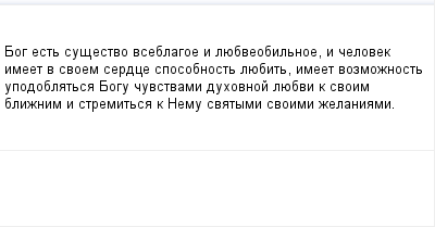 mail_100935942_Bog-est-susestvo-vseblagoe-i-luebveobilnoe-i-celovek-imeet-v-svoem-serdce-sposobnost-luebit-imeet-vozmoznost-upodoblatsa-Bogu-cuvstvami-duhovnoj-luebvi-k-svoim-bliznim-i-stremitsa-k-Nem (400x209, 5Kb)
