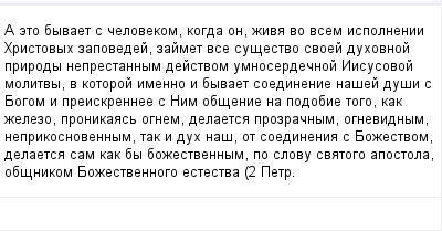 mail_100936104_A-eto-byvaet-s-celovekom-kogda-on-ziva-vo-vsem-ispolnenii-Hristovyh-zapovedej-zajmet-vse-susestvo-svoej-duhovnoj-prirody-neprestannym-dejstvom-umno_serdecnoj-Iisusovoj-molitvy-v-kotoroj (400x209, 9Kb)