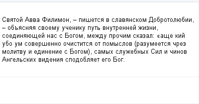 mail_100940312_Svatoj-Avva-Filimon-_-pisetsa-v-slavanskom-Dobrotoluebii-_-obasnaa-svoemu-uceniku-put-vnutrennej-zizni-soedinauesej-nas-s-Bogom-mezdu-procim-skazal_-_ase-kij-ubo-um-soversenno-ocistitsa (400x209, 7Kb)