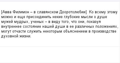 mail_100940460_Avva-Filimon-_-v-slavanskom-Doorotoluebii_------Ko-vsemu-etomu-mozno-i-ese-prisoedinit-nekie-glubokie-mysli-o-duse-muzej-mudryh-ucenyh-_-v-vidu-togo-cto-oni-pokazua-vnutrennee-sostoani (400x209, 7Kb)