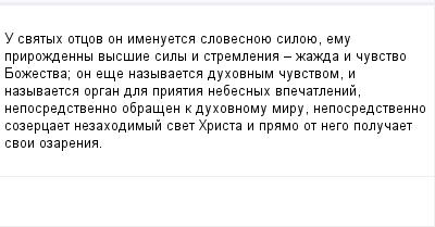 mail_100941224_U-svatyh-otcov-on-imenuetsa-slovesnoue-siloue-emu-prirozdenny-vyssie-sily-i-stremlenia-_-zazda-i-cuvstvo-Bozestva_-on-ese-nazyvaetsa-duhovnym-cuvstvom-i-nazyvaetsa-organ-dla-priatia-neb (400x209, 7Kb)