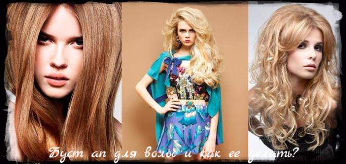 """alt=""""Буст ап для волос и как ее делать?""""/2835299__3_ (700x332, 407Kb)"""