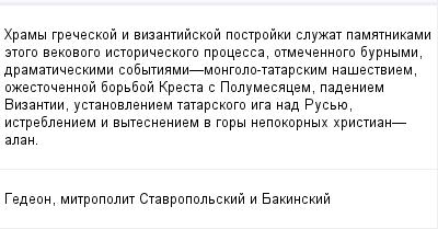 mail_100947501_Hramy-greceskoj-i-vizantijskoj-postrojki-sluzat-pamatnikami-etogo-vekovogo-istoriceskogo-processa-otmecennogo-burnymi-dramaticeskimi-sobytiami_mongolo-tatarskim-nasestviem-ozestocennoj- (400x209, 8Kb)