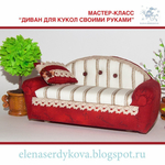 Превью диван для РєСѓРєРѕР» 1 (700x700, 455Kb)