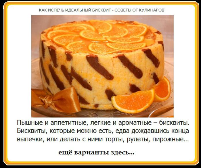 Как испечь бисквитный пирог рецепты
