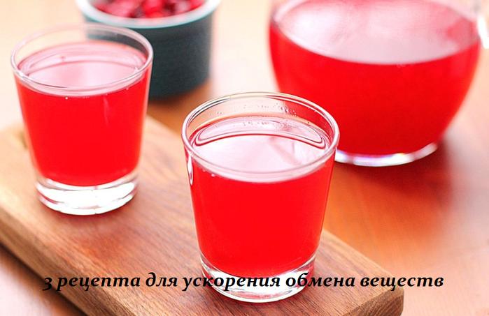2749438_3_recepta_dlya_yskoreniya_obmena_veshestv (700x453, 420Kb)