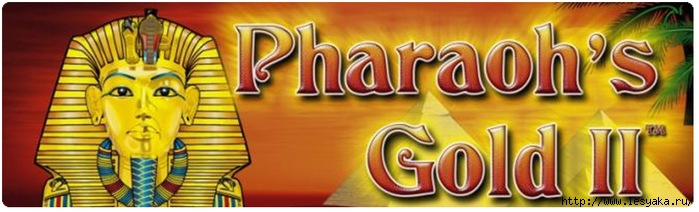 ������� ������� ������ �������� 2/3925073_pharaohs_gold (700x212, 124Kb)