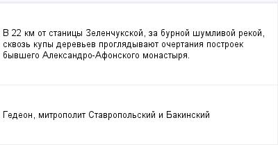 mail_100978070_V-22-km-ot-stanicy-Zelencukskoj-za-burnoj-sumlivoj-rekoj-skvoz-kupy-derevev-progladyvauet-ocertania-postroek-byvsego-Aleksandro-Afonskogo-monastyra. (400x209, 6Kb)