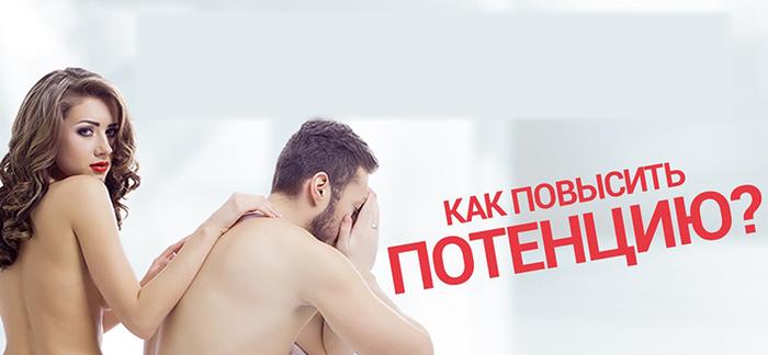 2749438_Kak_povisit_potenciu_posle_40 (700x324, 201Kb)