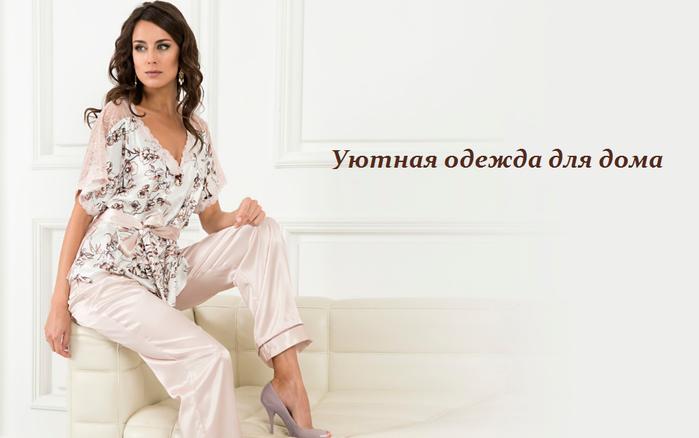 2749438_Yutnaya_odejda_dlya_doma (700x438, 228Kb)