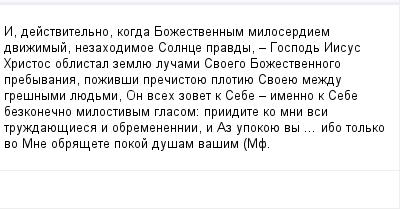 mail_100987251_I-dejstvitelno-kogda-Bozestvennym-miloserdiem-dvizimyj-nezahodimoe-Solnce-pravdy-_-Gospod-Iisus-Hristos-oblistal-zemlue-lucami-Svoego-Bozestvennogo-prebyvania-pozivsi-precistoue-plotiue (400x209, 9Kb)