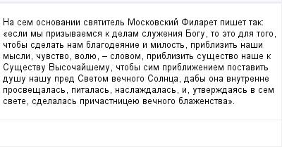 mail_100987547_Na-sem-osnovanii-svatitel-Moskovskij-Filaret-piset-tak_-_esli-my-prizyvaemsa-k-delam-sluzenia-Bogu-to-eto-dla-togo-ctoby-sdelat-nam-blagodeanie-i-milost-priblizit-nasi-mysli-cuvstvo-vol (400x209, 8Kb)