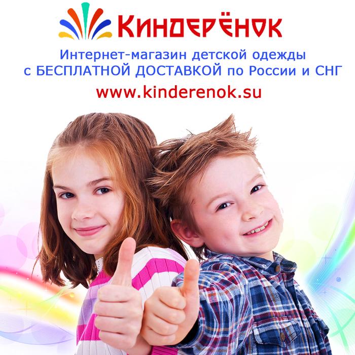 Детская Одежда С Доставкой Доставка