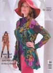 Альбом «Журнал мод №602 2016»/новый/. Обсуждение на LiveInternet - Российский Сервис Онлайн-Дневников