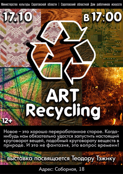 ART-RECYCLING. ������ ����� � ���������