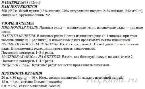 3925311_Raskleshennii_belii_djemper_spicami_1 (510x312, 51Kb)