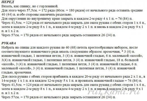 3925311_Raskleshennii_belii_djemper_spicami_3 (510x350, 68Kb)