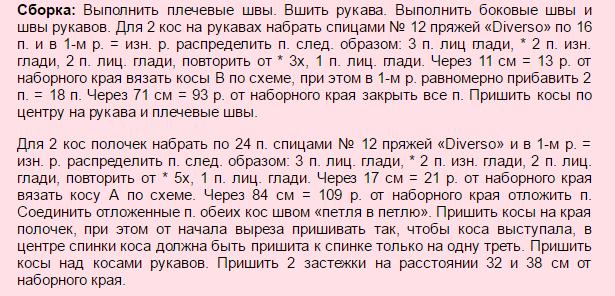 Безымянныйпрод (615x296, 29Kb)