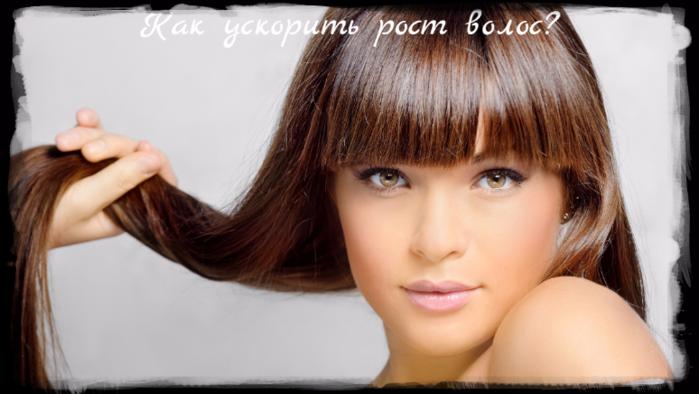 """alt=""""Как ускорить рост волос?""""/2835299__4_ (700x394, 366Kb)"""