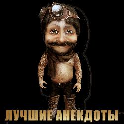 3996605_Anekdoti (250x250, 18Kb)