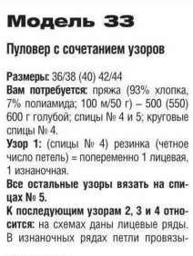 33- (212x282, 14Kb)