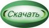 5158259_KNOPKA_skachat_zelenaya_ovalh100 (100x57, 12Kb)
