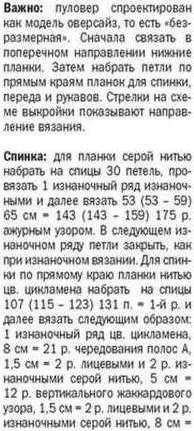 18-1a (194x431, 25Kb)