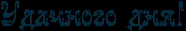 2835299_Ydachnogo_dnya (652x109, 14Kb)