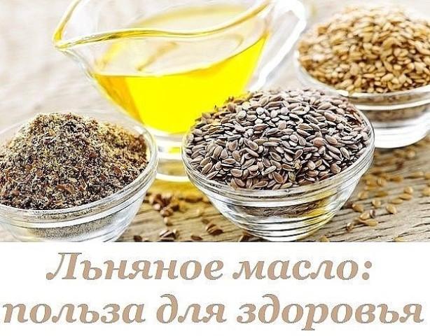 льнян. масло (614x480, 106Kb)
